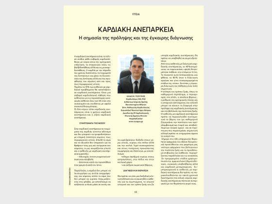 Kardiaki Aneparkeia